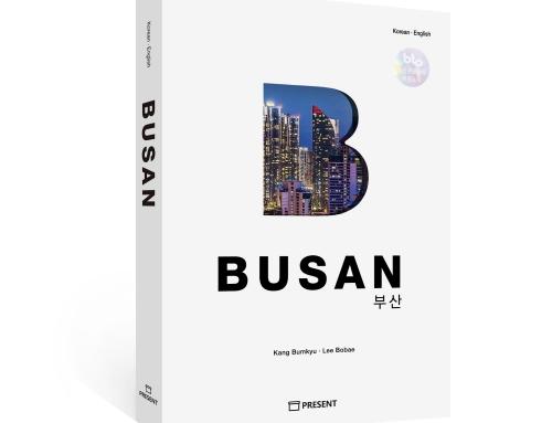 부산(Busan) 사진책 출판