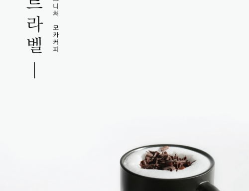PRESENT coffee & book store 시그니처 메뉴 출시