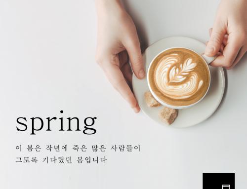 PRESENT 카페 작품 옥외전시 프로젝트 2nd. 울림