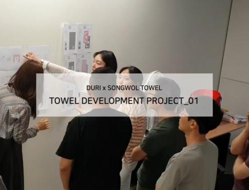 '프리젠트 디자인 개발' 회의 풍경