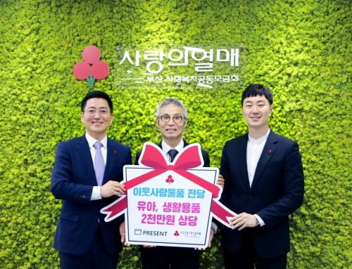 프리젠트, 에 2천만원이 넘는 유아/생활용품 기부_부산일보 2020.06.29