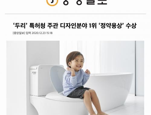 두리3.0, 특허청 주관 디자인분야 1위로 '정약용상 수상'